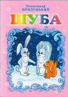 Прилуцький Олександр Шуба 978-966-693-208-5