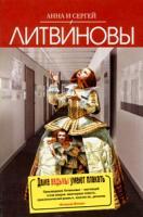 Анна и Сергей Литвиновы Даже ведьмы умеют плакать 978-5-699-38619-2