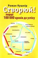 Кушнір Роман Створюй! Перші 100 000 кроків до успіху 978-617-642-139-9