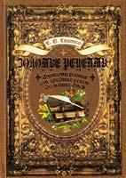 Свитко Елена Золотые рецепты: фитотерапия от средних веков до наших дней 978-966-472-108-7