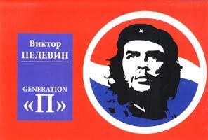 Пелевин Виктор Generation «П» 978-617-7025-02-2
