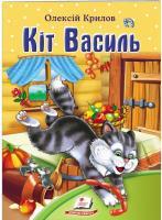 Крилов Олексій Кіт Василь. Олексій Крилов 978-966-913-377-9