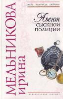 Мельникова И.А. Агент сыскной полиции 5-699-18123-7, 978-5-699-18123-0