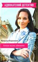 Борохова Наталья Личная жизнь адвоката 978-5-699-54388-5