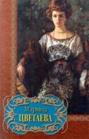 Марина Цветаева Марина Цветаева. Избранное 5-88590-975-х