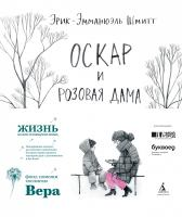 Шмитт Эрик-Эмманюэль Оскар и Розовая Дама 978-5-389-15841-2