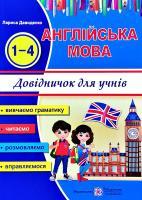 Давиденко Лариса Happy Start with English! Довідник з англійської мови для учнів початкових класів 978-966-07-3190-5