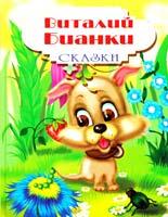 Бианки Виталий Сказки 978-966-2495-40-9