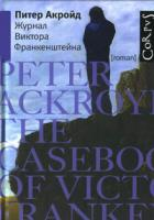 Питер Акройд Журнал Виктора Франкенштейна 978-5-271-27917-1