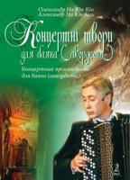На Юн Кін Олександр Концертні твори для баяна (акордеона). Випуск 2. 979-0-707509-77-7