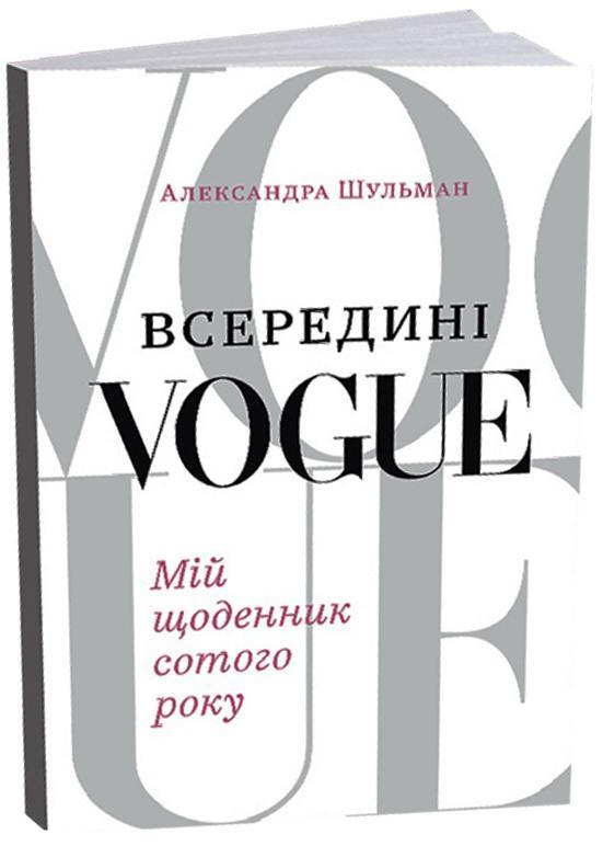 a5ce64b64168 Шульман Александра - Всередині Vogue. Мій щоденник сотого року ...