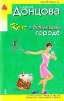Донцова Дарья Кекс в большом городе 978-5-699-45139-5