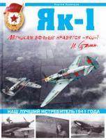 Кузнецов Сергей Як-1. Наш лучший истребитель1941 года 978-5-699-39410-4