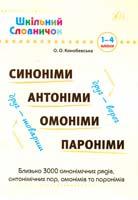 Конобевська Ольга Синоніми, антоніми, омоніми, пароніми : словник 978-966-284-184-8