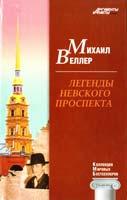 Веллер Михаил Легенды Невского проспекта 978-617-626-002-8