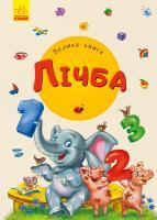Сонечко Ірина Велика книга. Лічба 978-966-74-9818-4