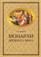 Рыжов Константин Монархи Древнего мира 978-5-9533-4365-7