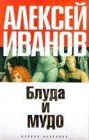 Иванов Алексей Блуда и МУДО 978-5-91181-434-2