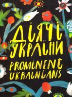 Діячі України. Альбом 978-966-1545-24-2