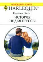 Наташа Окли История не для прессы 5-05-006500-3, 0-263-84893-0