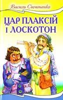 Симоненко Василь Цар Плаксій та Лоскотон 978-966-661-596-4