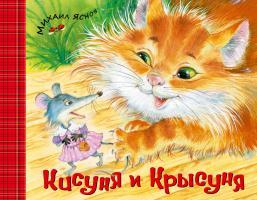 Яснов Михаил Кисуня и Крысуня 978-5-389-03114-2