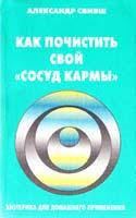 Свияш Александр Как почистить свой «сосуд кармы» 5-93148-001-3