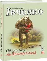 Івченко Владислав Одного разу на Дикому Сході 978-966-03-7445-4