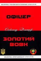 Дмитрук Олександр «Офіцер»; «Золотий вовк» 978-617-533-088-3