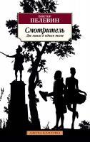 Пелевин Виктор Смотритель 978-5-389-15442-1