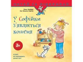 Єва Венцель-Бюргер, Ліана Шнайдер У Софійки з'являється кошеня 978-617-7312-57-3