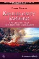 Свенсен Генрик Кінець світу близько: Про стихійні лиха та їх вплив на суспільство 978-966-663-421-7