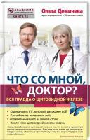 Демичева Ольга Что со мной, доктор? Вся правда о щитовидной железе 978-5-699-95209-0