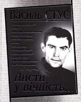 Стус Василь Листи у вічність... 978-966-481-747-6