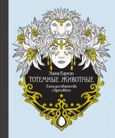 Карлсон Ханна Тотемные животные. Книга для творчества и вдохновения 978-5-389-16254-9