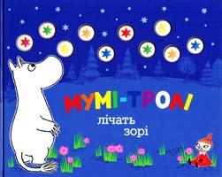 Мумі-тролі лічать зорі. (картонка) 978-617-526-486-7