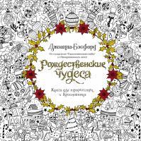 Бэсфорд Джоанна Рождественские чудеса. Книга для творчества и вдохновения 978-5-389-17478-8