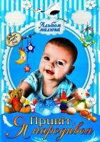 Привіт, я народився! Хроніка першого року життя вашого малюка. Альбом 978-966-674-1250-1