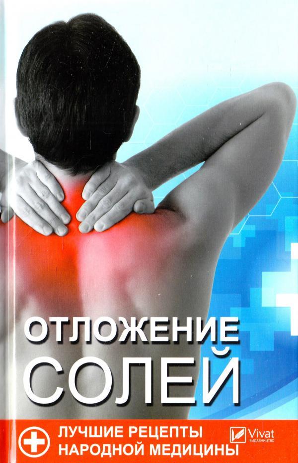 Отложение солей в суставах боли