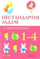 Упоряд. Н. В. Курганова Нестандартні задачі з математики. 1—4 класи 978-611-540-095-9