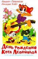 Альберт Левенбук , Аркадий Хайт День рождения кота Леопольда 978-5-9781-0373-1