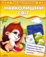 Чуб Наталія Навколишній світ 978-966-14-6346-1