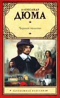 Дюма Александр Черный тюльпан 978-5-17-068496-0
