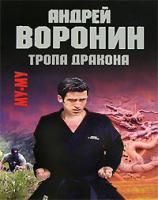 Андрей Воронин Му-му. Тропа дракона 978-985-14-1298-9