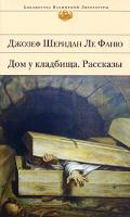 Джозеф Шеридан Ле Фаню Дом у кладбища 978-5-699-43583-8