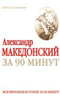 Воронцова М. Александр Македонский за 90 минут 978-5-17-046836-2