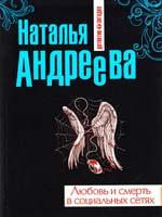 Андреева Наталья Любовь и смерть в социальных сетях 978-5-699-61783-8