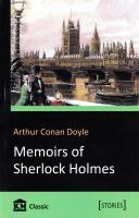 Дойл Артур Конан Memoirs of Sherlock Holmes 978-966-923-148-2