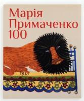 Найден Олександр МАРІЯ ПРИМАЧЕНКО 100 978-966-7845-55-1