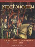 Дэвид Николь  История Ордена Госпитальеров 1100-1565 978-5-699-38487-7